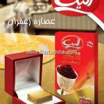 خرید عصاره زعفران الیت رستورانی در بازار