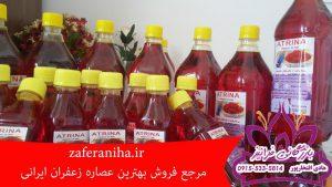 فروش عصاره زعفران آترینا اصل درجه یک