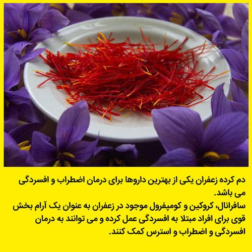 خرید عصاره زعفران سراج مایع رستورانی