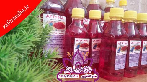 توزیع عصاره زعفران آترینا ارزان