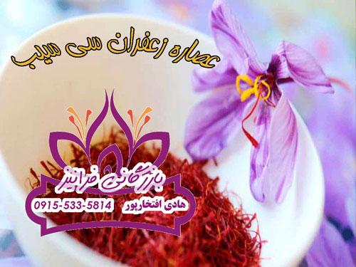 سایت عصاره پودر زعفران سی سیب طبیعی