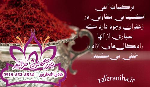 نمایندگی عصاره زعفران سراج گیاهی مایع