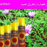 بهترین شرکت اسپری عصاره زعفران حمید