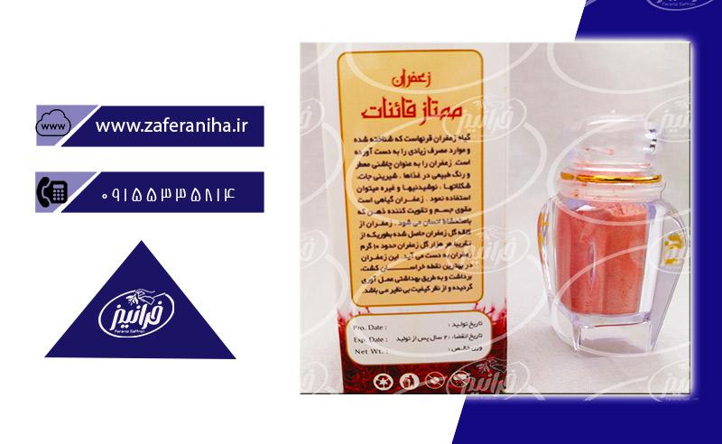 مرکز پخش پودر زعفران قاینات در خراسان