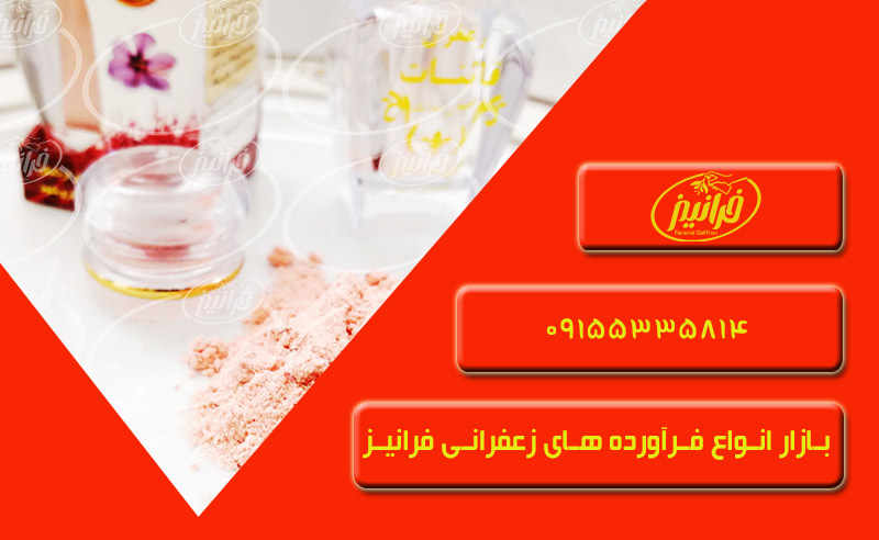 قیمت خرید زعفران پودر شده قائنات 10 مثقالی
