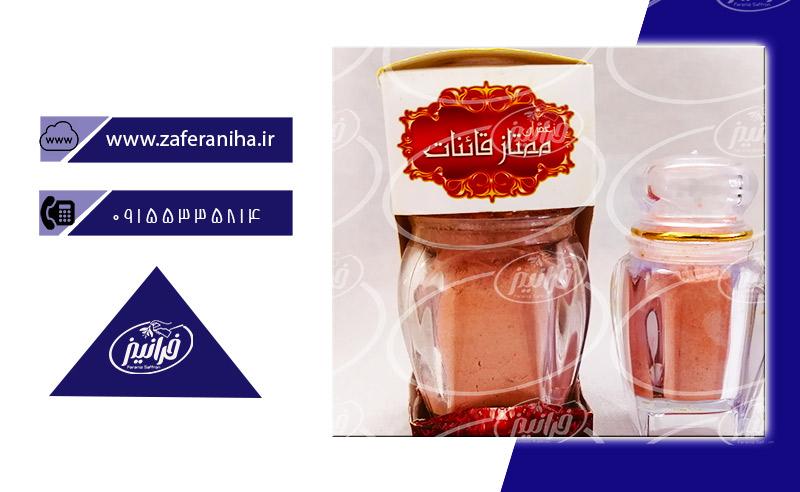 صادرات مستقیم پودر نوشیدنی زعفرانی نوین
