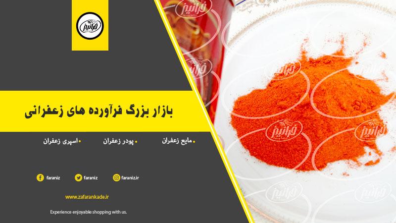 اعطای نمایندگی فروش پودر زعفران در اصفهان